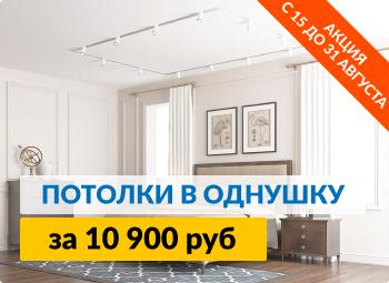 Бесшовные натяжные потолки – стиль, качество, долговечность.